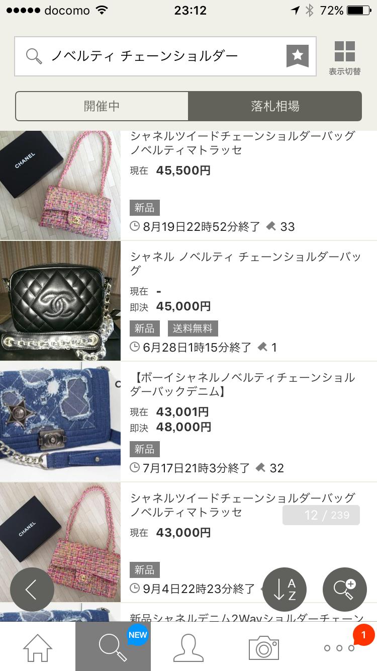 37f2561ce6a6 ヤフオクに出品されている偽ブランド品について ▽注意喚起▽